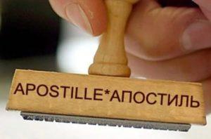 апостиль и легализация документов