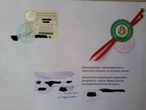 Двойна легализация документа